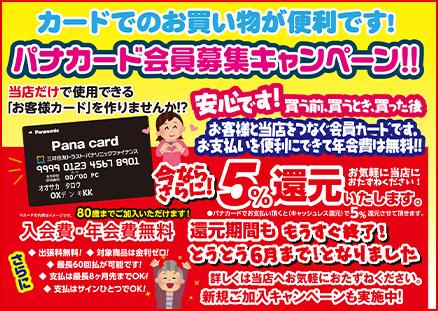 パナカード会員募集キャンペーン!!