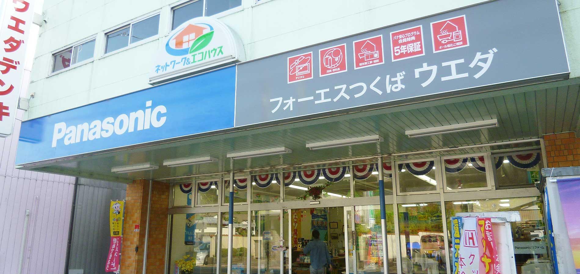 昭和30年に創業しました小美玉市にある「街の電気屋」です。